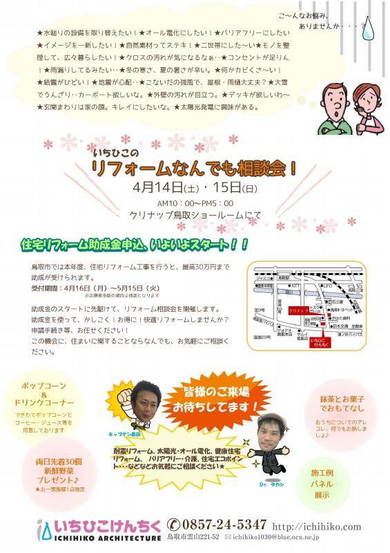 2012リフォーム相談会チラシ_1ページ(2)(2)