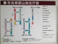 20121113郡山土木