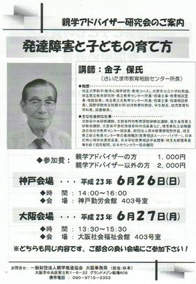 親学 001