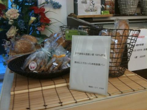 だるまパン2