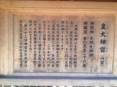 20120825伊勢神宮 006