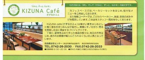 キズナカフェ