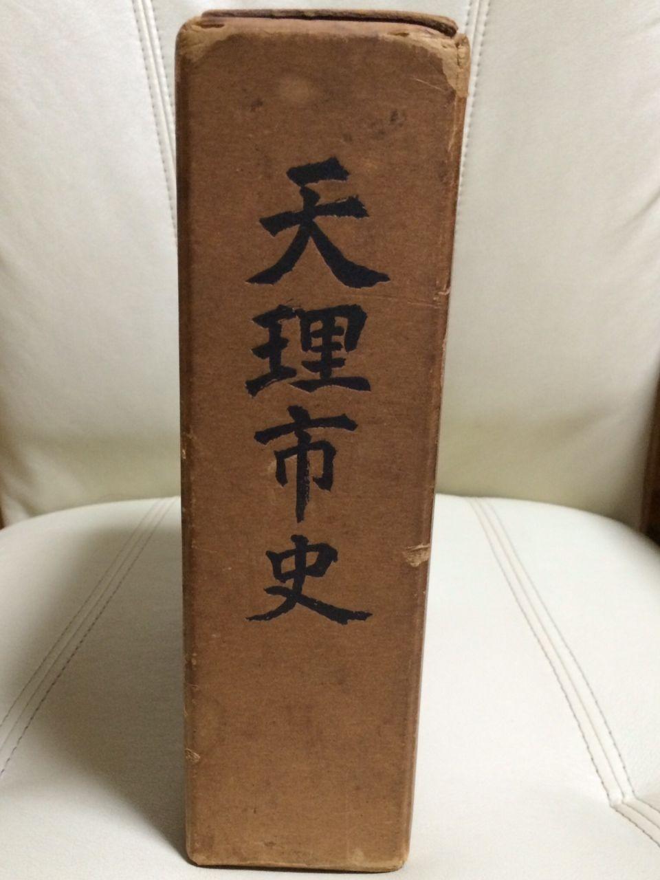 母親の「宝物」と「天理市史」:市本貴志 公式ブログ「日々感謝」
