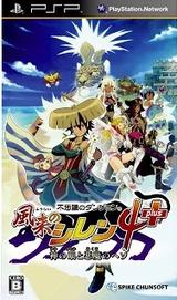 Fushigi no Dungeon -