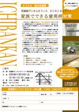 20091114 wakuwaku