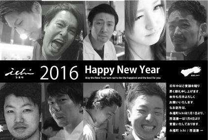 newyear_2016
