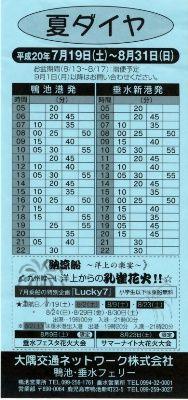 垂水 フェリー 時刻 表