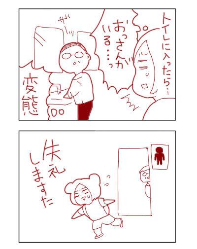 トイレにおじさん