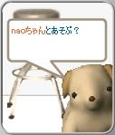 『naoちゃん』