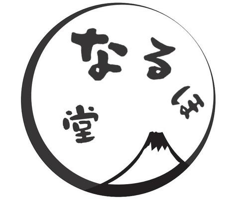 なるほ堂様 円形ロゴ