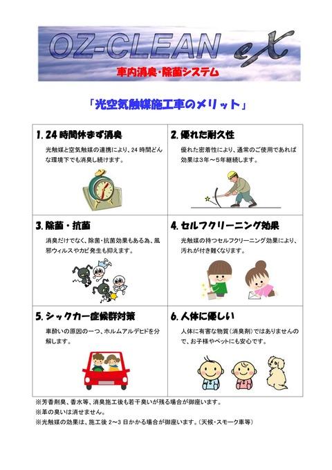 OZ-CLEAN_お客様向け資料4_01