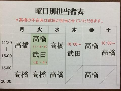2015-01-05-12-48-43