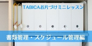 TABICA_書類管理・スケジュール管理編