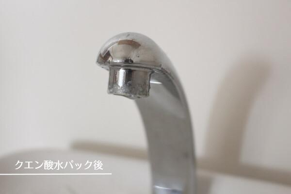 20201215_トイレ水栓水垢_クエン酸水パック後