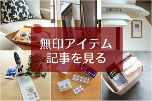 muji_items
