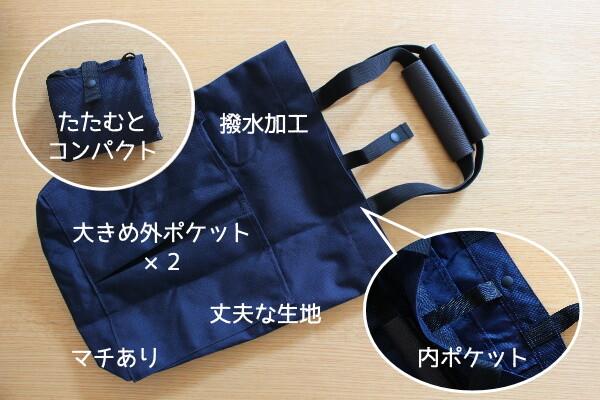 20210317_無印良品縦型マイトートバッグの特徴