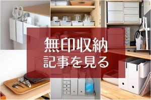 muji_storage