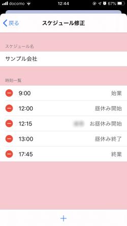 20200422_6_学校チャイム_スケジュール