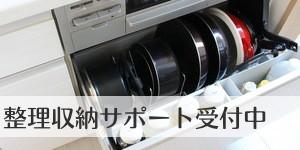 整理収納サポートバナー