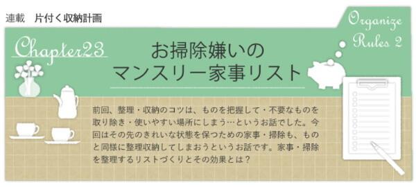 20210428_イエマガ_お掃除嫌いの家事リスト