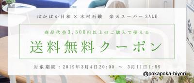 kimura-soap coupon