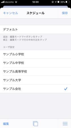 20200422_9_学校チャイム_アプリ画面