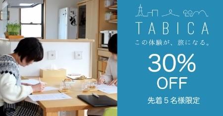 tabica lesson 20190319_coupon
