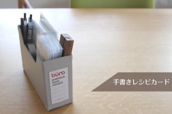 20200525_3_手書きレシピカードボックス