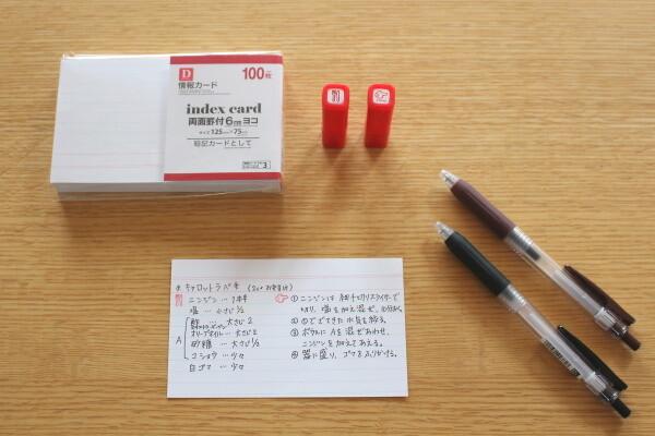 20200525_5_100均情報カードで手書きレシピ