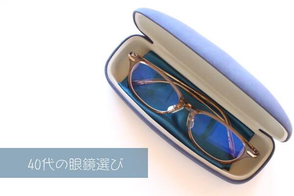 20210205_40代の眼鏡選び