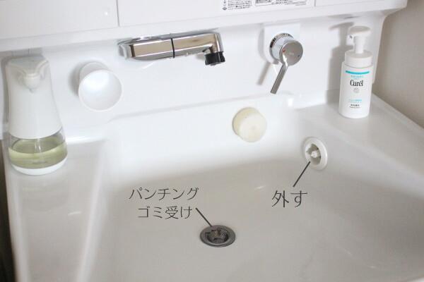 20200608_2_洗面所の排水口掃除をラクにする