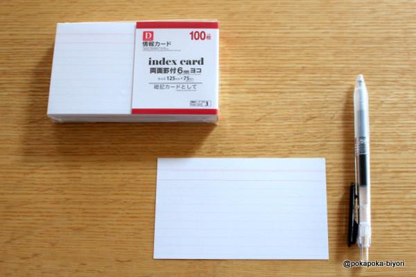 情報カード。 他にもいつもの消耗品を買いました。