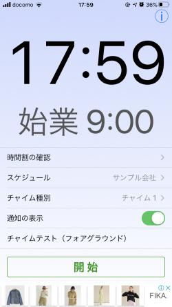 20200422_8_学校チャイム_アプリ画面