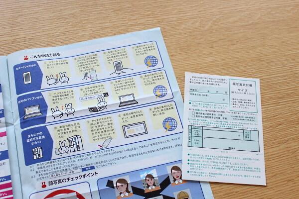 20200615_1_マイナンバーカードの申請方法