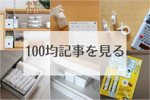 100yen items posts
