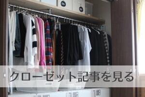 closet posts