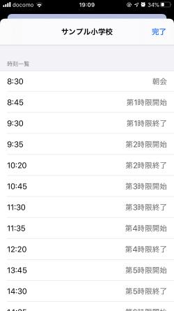20200422_7_学校チャイム_小学校時間割