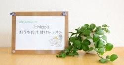 おうちお片づけレッスン_201809