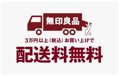 muji_配送料無料