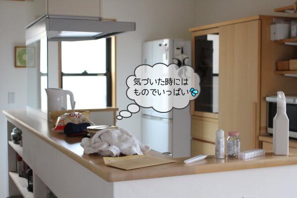 20201119_キッチンカウンター散らかりがち