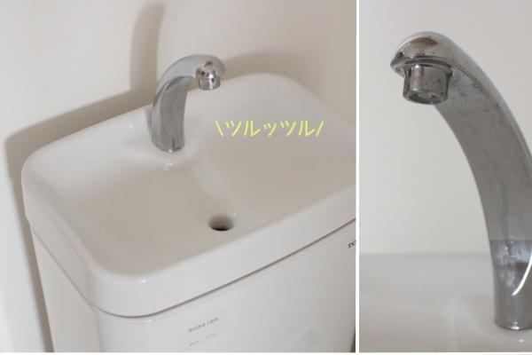 20201215_トイレ水栓水垢_after