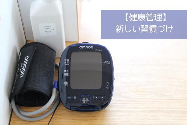 20200721_OMRON_血圧計導入