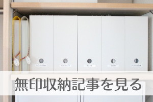 muji storage posts