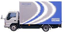 佐川急便-トラック