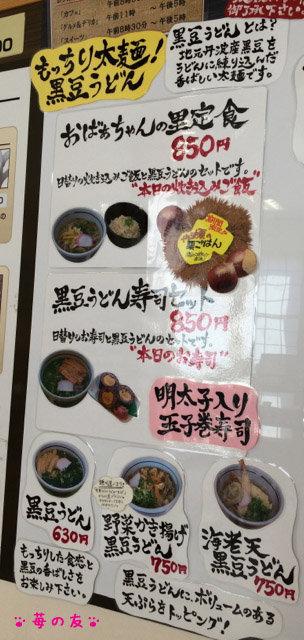 丹波篠山の道の駅 丹波おばあちゃんの里 で 黒豆パンモーニング