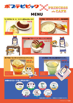 popute_cafe_menu