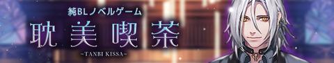 tanbi_lobi_banner_720x136