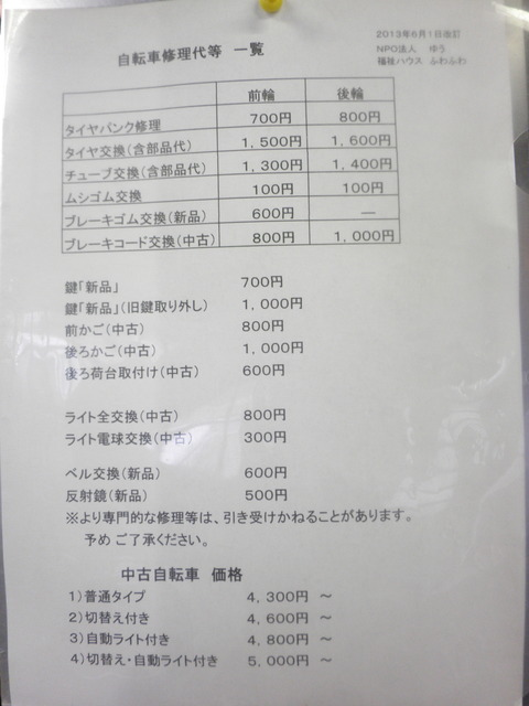 P9010488[1]
