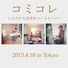 img_komikore_semi48