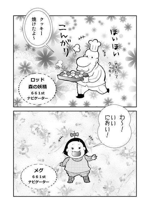 nigaoecookie01